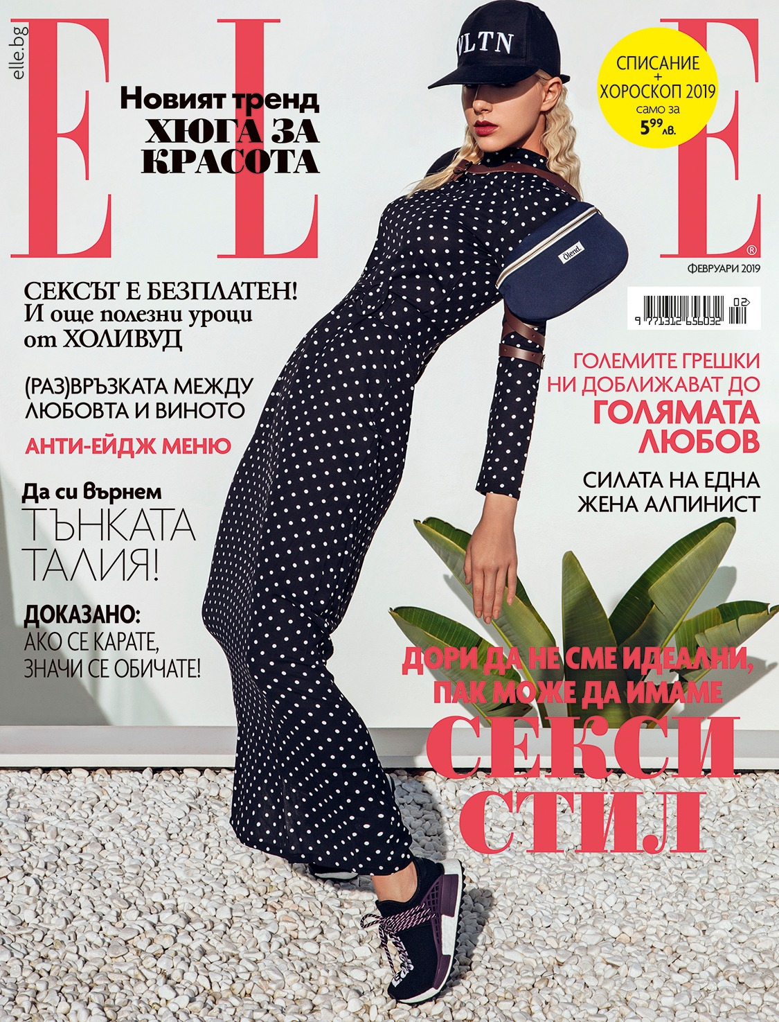 cover Elle Bulgaria Feb 19 laura jouve fashion producer