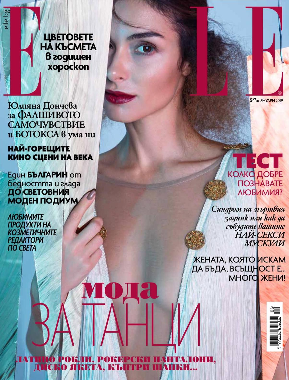 cover elle bulgaria january 19